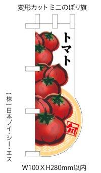 トマト 変形カットミニのぼり旗