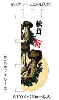 松茸 変形カットミニのぼり旗