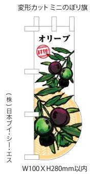 オリーブ 変形カットミニのぼり旗