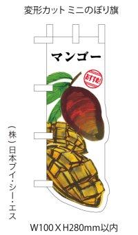 マンゴー 変形カットミニのぼり旗