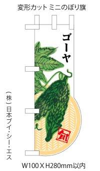 ゴーヤ 変形カットミニのぼり旗