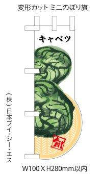 キャベツ 変形カットミニのぼり旗