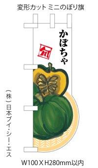 かぼちゃ 変形カットミニのぼり旗