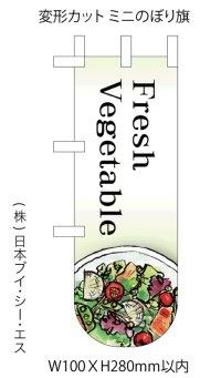 Fresh Vegetable 変形カットミニのぼり旗