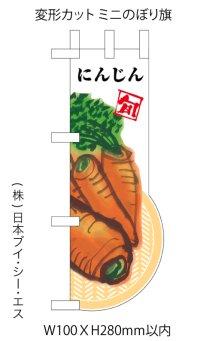 にんじん 変形カットミニのぼり旗