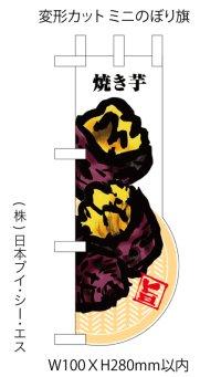 焼き芋 変形カットミニのぼり旗