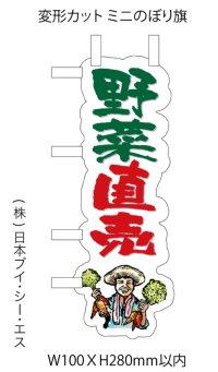 野菜直売 変形カットミニのぼり旗