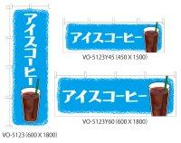 アイスコーヒー  のぼり旗 or 横幕