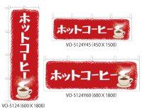ホットコーヒー  のぼり旗 or 横幕