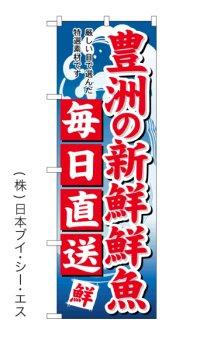 豊洲の新鮮鮮魚 毎日直送 のぼり旗
