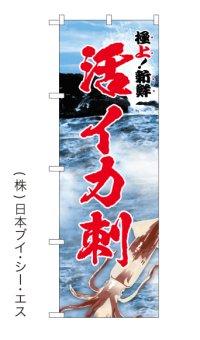 活イカ刺 海鮮のぼり旗