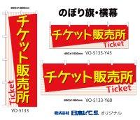 チケット販売所 のぼり旗 or 横幕