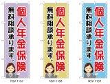 個人年金保険 のぼり旗