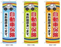 自動車保険 無料相談 のぼり旗