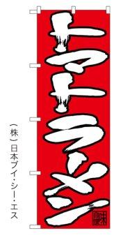 トマトラーメン のぼり旗