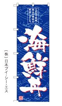海鮮丼 のぼり旗
