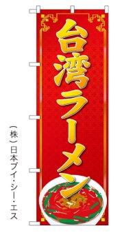 台湾ラーメン のぼり旗