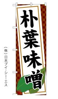 朴葉味噌 のぼり旗