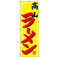 高山ラーメン のぼり旗