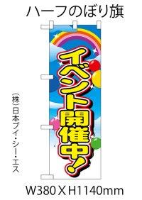 イベント開催中! 中のぼり旗 W380×H1140mm