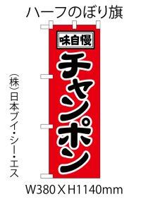 味自慢チャンポン 中のぼり旗 W380×H1140mm