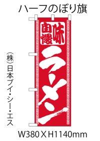 味自慢ラーメン 中のぼり旗 W380×H1140mm