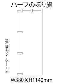 白無地 中のぼり旗 W380×H1140mm