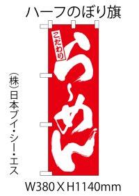 ら〜めん 中のぼり旗 W380×H1140mm