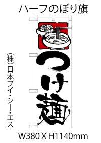 つけ麺 中のぼり旗 W380×H1140mm