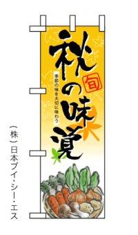 秋の味覚 中のぼり旗 W300×H900mm