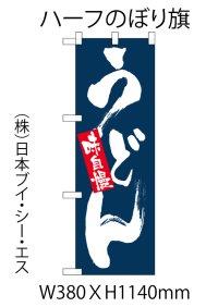 うどん 中のぼり旗 W380×H1140mm