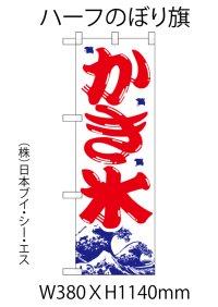 かき氷 中のぼり旗 W380×H1140mm