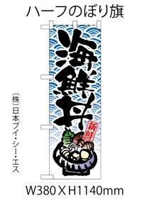 海鮮丼 中のぼり旗 W380×H1140mm