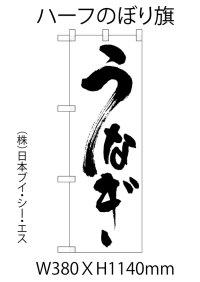 うなぎ 中のぼり旗 W380×H1140mm
