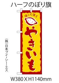 やきいも 中のぼり旗 W380×H1140mm
