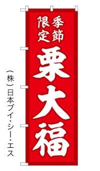 栗大福 のぼり旗