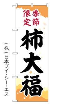 柿大福 のぼり旗