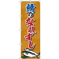 鯖のなれすし のぼり旗