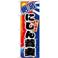 にしん蕎麦 のぼり旗
