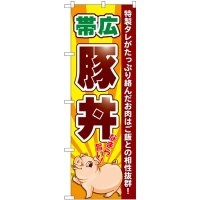 帯広豚丼 のぼり旗