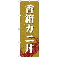 香箱カニ丼 のぼり旗