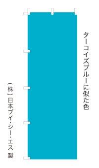 【無地のぼり旗(ターコイズブルー近似色) 600×1,800mm】のぼり旗
