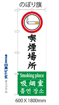 のぼり旗  喫煙場所  英語・中国語・韓国語入り