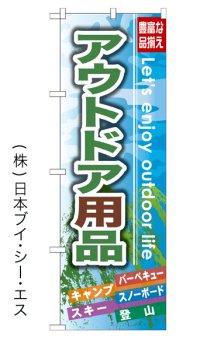 【アウトドア用品】特価のぼり旗