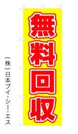 【無料回収】オススメのぼり旗