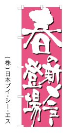 【春の新メニュー登場】のぼり旗
