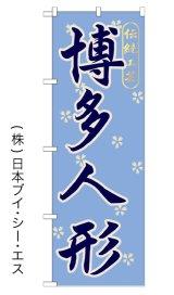 【博多人形】特価のぼり旗