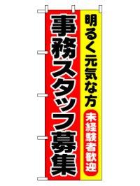 【事務スタッフ募集】のぼり旗