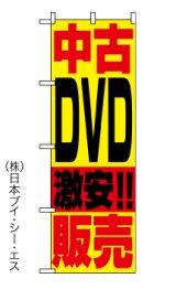 【中古DVD】のぼり旗