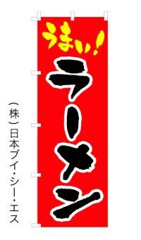 【うまいラーメン】オススメのぼり旗